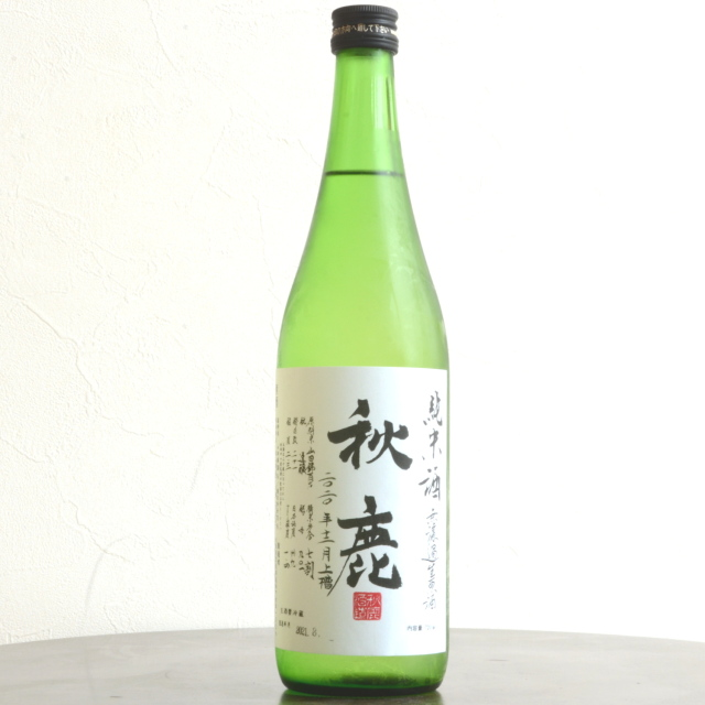 秋鹿 純米 無濾過生原酒