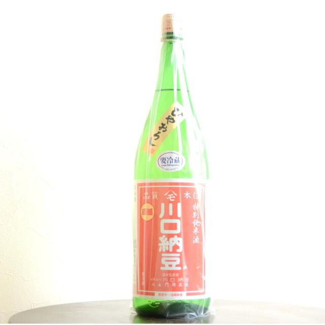綿屋 川口納豆ひやおろし 特別純米酒 原酒