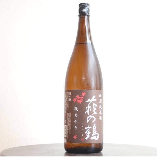 萩の鶴 特別純米秋あがり
