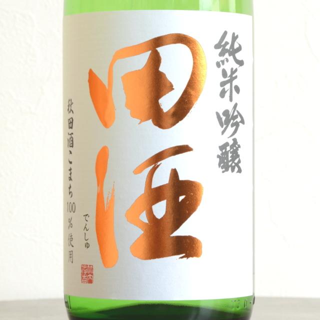 田酒 純米吟醸秋田酒こまち