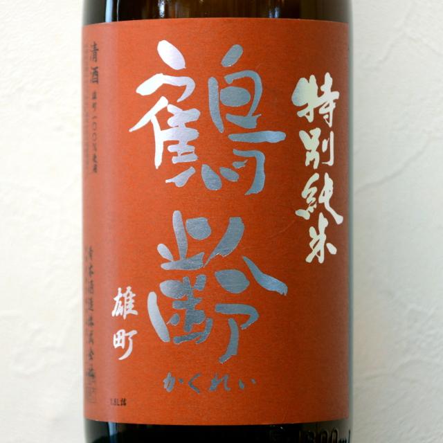 鶴齢 特別純米 瀬戸産雄町