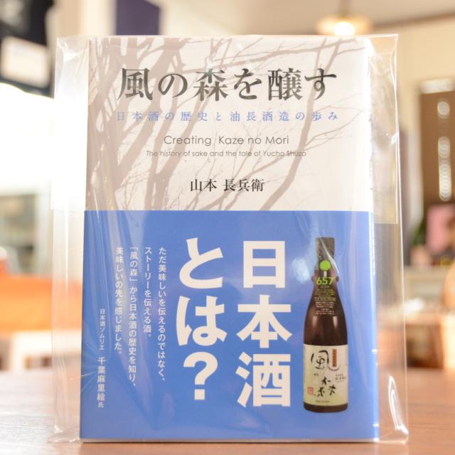 ~風の森を醸す~日本酒の歴史と油長酒造の歩み