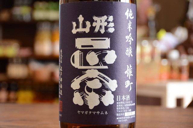 山形正宗 純米吟醸雄町1800ml(火入れ)