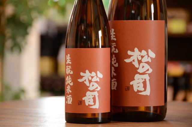 松の司 きもと純米1800ml