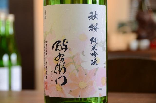酉与右衛門(よえもん)秋桜 純米吟醸ひやおろし1800ml