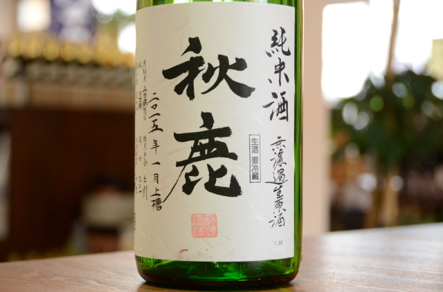 秋鹿(あきしか)純米無濾過生原酒1800ml