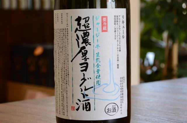 愛宕の松(あたごのまつ)超濃厚ヨーグルト酒1800ml