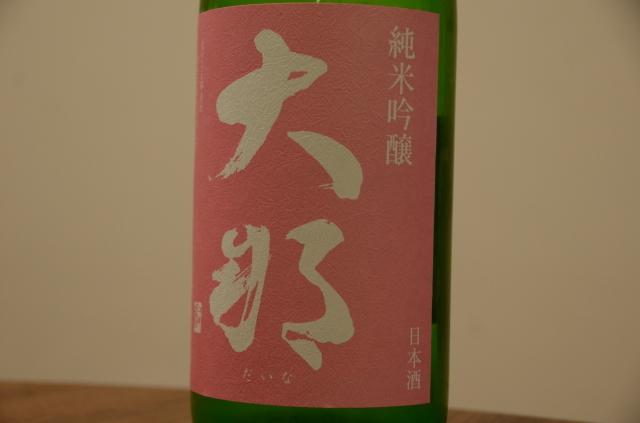 大那(だいな)春摘み新酒おりがらみ 純米吟醸1800ml
