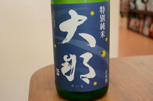 大那 夏の酒 蛍 特別純米