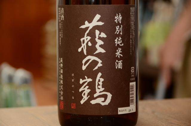 萩の鶴 特別純米秋あがり1800ml