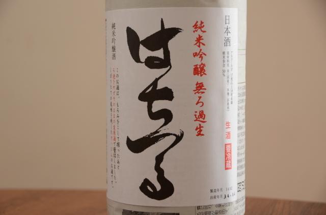 八鶴(はちつる)純米吟醸無濾過生原酒