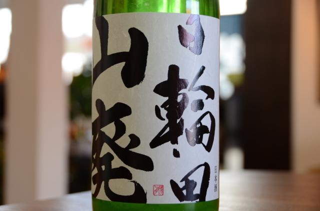 日輪田 しぼりたて山廃純米生原酒