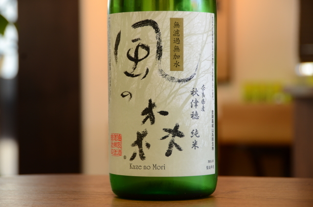 風の森(かぜのもり)純米しぼり華生原酒 秋津穂(あきつほ)720ml