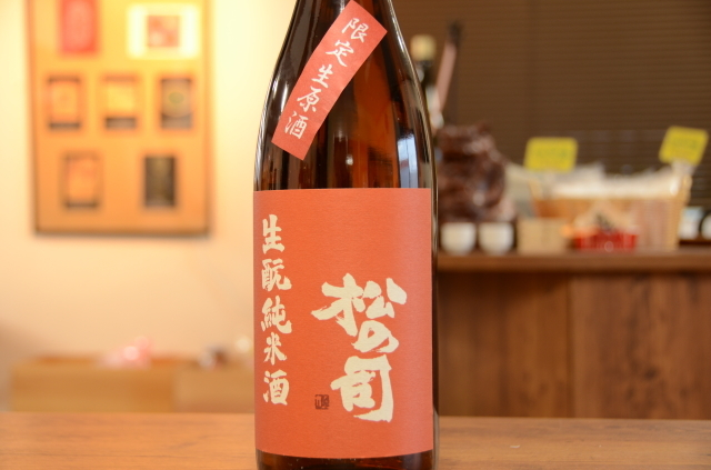 松の司 きもと純米生原酒1800ml