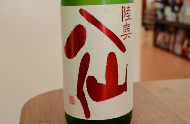 陸奥八仙 特別純米 赤ラベル