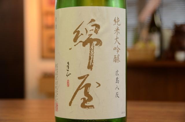 綿屋(わたや)純米大吟醸八反錦1800ml