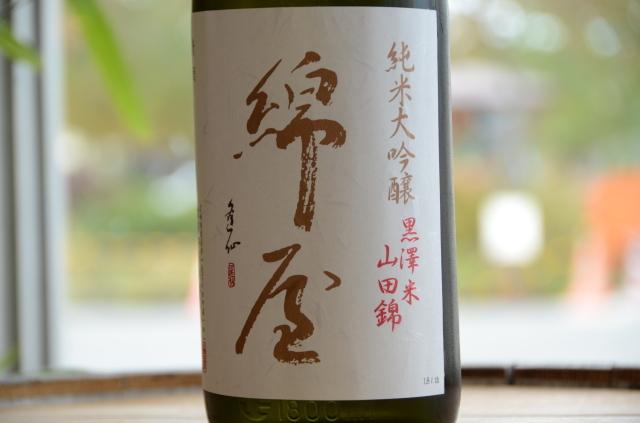 綿屋(わたや)純米大吟醸 無農薬黒澤米山田錦 720ml