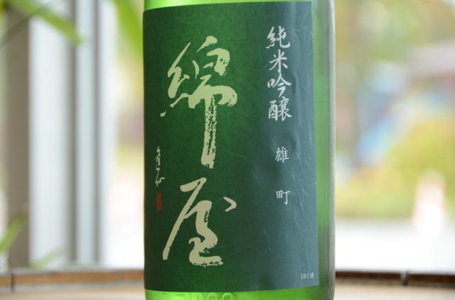 綿屋(わたや)純米吟醸雄町1800ml