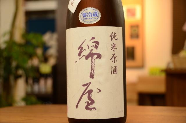 綿屋(わたや)純米原酒山田錦65 1800ml