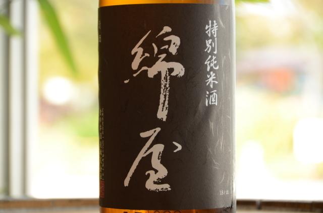 綿屋(わたや)特別純米酒<黒>トヨニシキ720ml