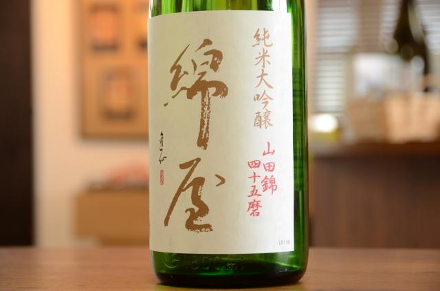 綿屋(わたや)純米大吟醸山田錦45%1800ml