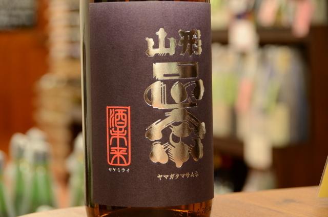 山形正宗 純米吟醸 酒未来生酒