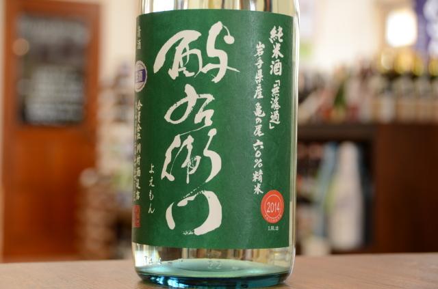 酉与右衛門(よえもん)山廃純米亀の尾直汲み生原酒1800ml