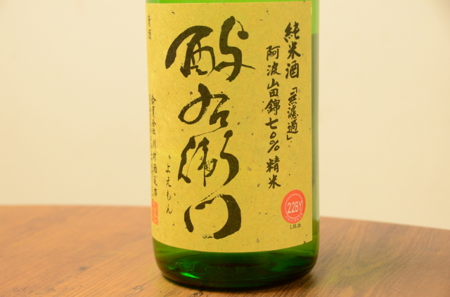 酉与右衛門(よえもん)純米無濾過 阿波山田錦70%1800ml