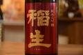 稲生(いなおい)純米大吟醸山田錦1800ml