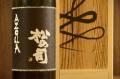 松の司 純米大吟醸 AZOLLA 桐箱入り720ml