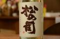 松の司 純米吟醸あらばしり生酒(松瀬酒造)