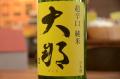 大那(だいな)超辛口 特別純米生原酒720ml