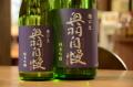 奥羽自慢 純米吟醸槽口生酒720ml