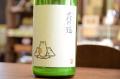 萩の鶴 純米吟醸別仕込生原酒(こたつ猫)1800ml
