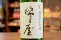 綿屋 特別純米生原酒(トヨニシキ)