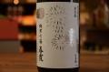 春霞 純米吟醸栗ラベル・白 酒こまち生酒720ml