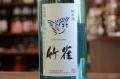竹雀 超辛口純米無濾過生原酒720ml blue sky bottle
