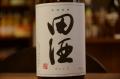 田酒 特別純米720ml