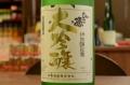 ひこ孫 純米大吟醸1800ml