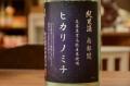 南部関 ヒカリノミチ純米無濾過生原酒1800ml