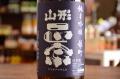 山形正宗 純米吟醸斗瓶囲(赤磐雄町)1800ml
