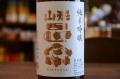山形正宗 純米吟醸斗瓶囲い(山田錦)1800ml