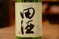 田酒 特別純米山廃仕込み720ml