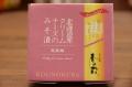 香の蔵/北海道産クリームチーズのみそ漬35g