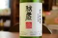 秋鹿 純米生原酒 八八八(一年熟成27BY)1800ml