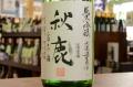秋鹿(あきしか)純米吟醸生原酒720ml