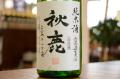 秋鹿(あきしか)純米無濾過生原酒720ml