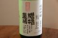 秋鹿 超辛口純米吟醸槽搾直汲 1800ml