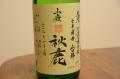秋鹿(あきしか)山廃純米生原酒 山田錦720ml