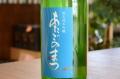新酒 愛宕の松(あたごのまつ)限定純米吟醸うすにごり本生720ml